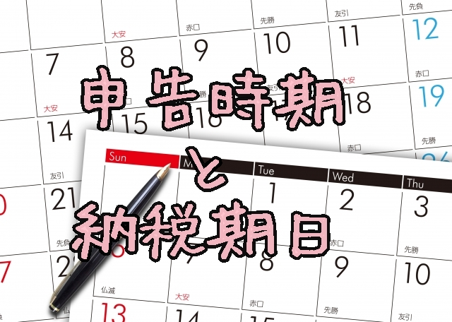 確定申告の時期と納税期日