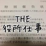 THE役所仕事